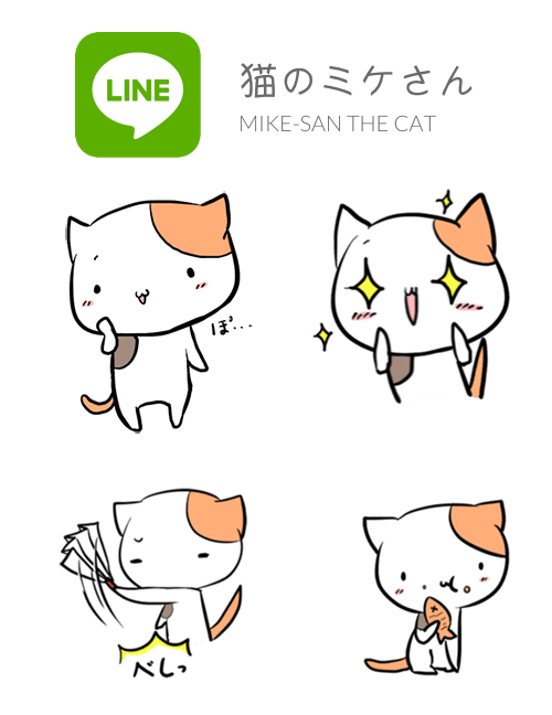 Mike-san the Cat